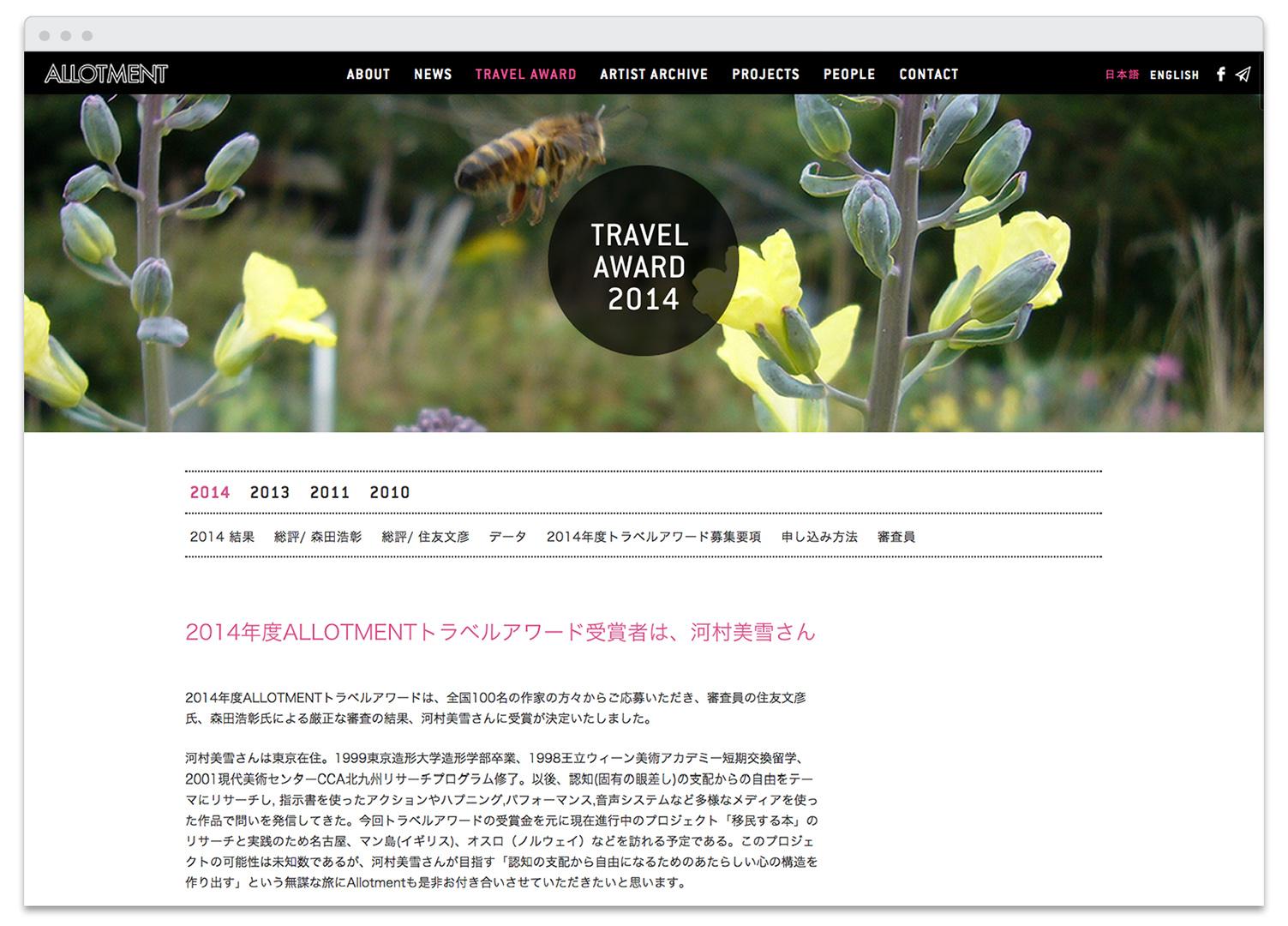 Allotment-Browser-travelAward