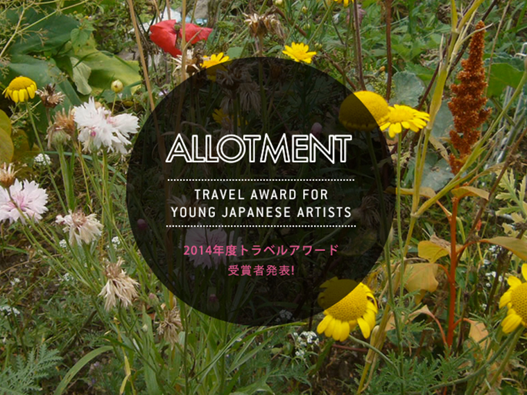 Featured_11_Allotment